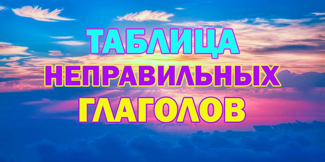 Tablitsa-nepravilnyh-glagolov-min